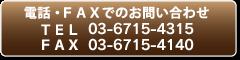 電話番号 03-6715-4315